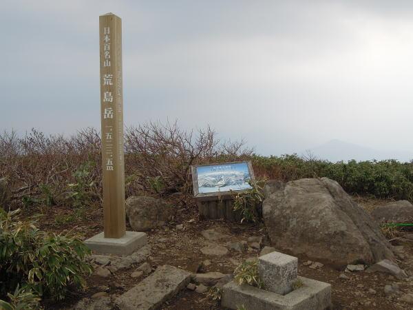 Arashima081
