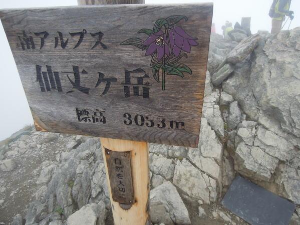 Kaikomasenjyoh215